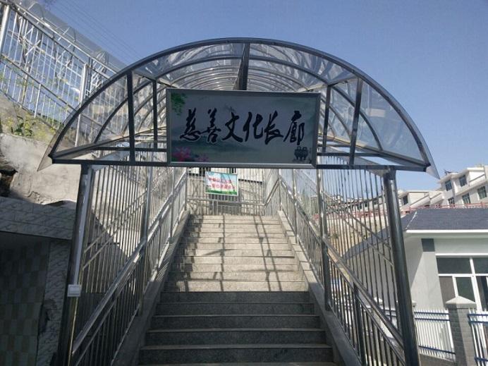 2017年4月1 3 日,安康市岚皋县大道河九年制学校投资80余万元,创建的